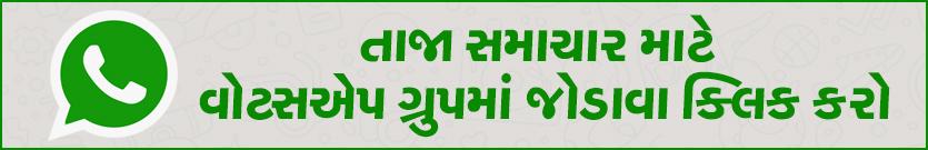 Whatsapp Join Banner Guj