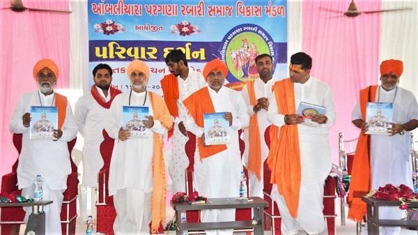 Ambaliyara Pargana Rabari Samaj: રબારી સમાજના સર્વાંગી વિકાસ માટે સમાજમાં એકતા અખંડિતતા જળવાય તે જરૂરી છે: કોઠારી મુકુંદરાયજી